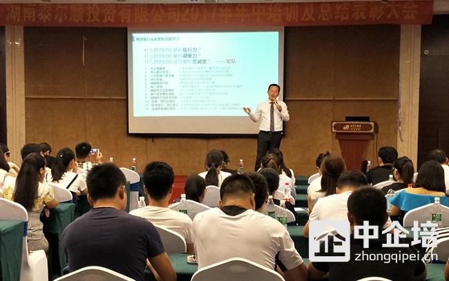 湖南泰尔顺公司《高效执行与团队精神》课程取得圆满成功!